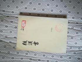 后汉书 第十册