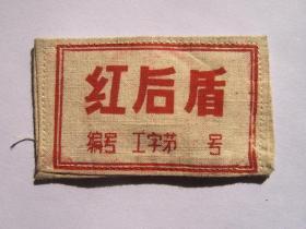 """文革""""红后盾""""布胸牌"""