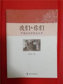 我们和你们:中国和俄罗斯的故事 (中文)