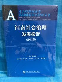 河南社会治理发展报告(2015)/社会管理河南省协同创新中心智库丛书