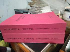 舟山市定海区志1988-2007(上下)复审稿,