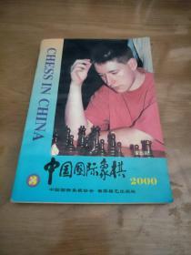 中国国际象棋 (2000年第3期)