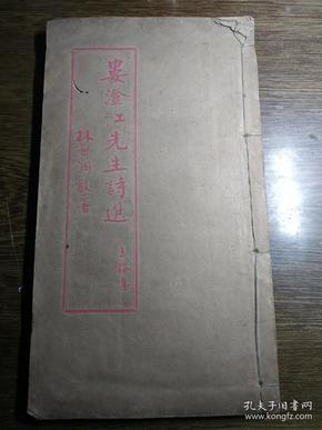 罕见网络未见《娄澄江先生诗选》一册活字铅印本