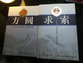 方圆: 北京市人民检察院第一分院制度汇编  求索:北京市人民检察院第一分院调研文集