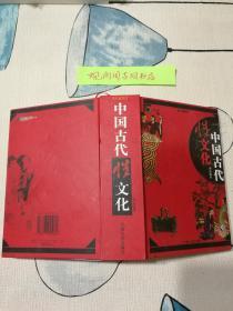 (正版 硬精装)中国古代性文化