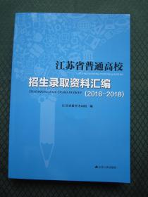 2019/江苏省普通高校招生录取资料汇编(2016-2018)全新正版