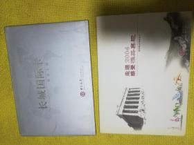长城国际卡纪念卡册,雅典奥运长城纪念卡(走进2004感受雅典奥运)两套纪念卡片合售!