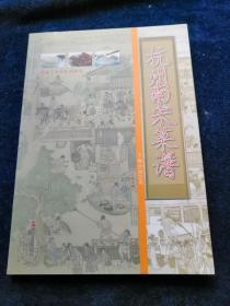杭州南宋菜谱(品好)