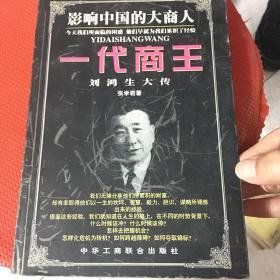 影响中国的大商人 一代商王:刘鸿生大传
