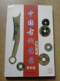 中国古钱图录·最新版(收藏与投资·珍品1)【全彩印刷 仅980册】