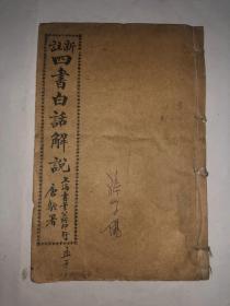 新注孟子白话解说 卷三-卷十四 6册合订 线装  私藏