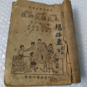 民国老课本书(复兴说话范本,初小第一册,)