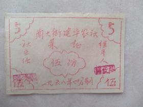 大跃进菜证(伍份)1958年平遥,4.5x6.5cm(单张)