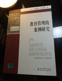 教育管理的案例研究