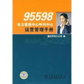95598电力客服中心呼叫中心运营管理手册