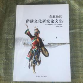 萨满文化研究论文集