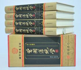 曾国藩绝学(全4册)(清)曾国藩 线装书局