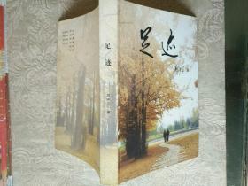 《足迹(郑中迅回忆录)》作者签名本!铁橱东1--3