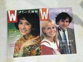 世界知识画报1985 第19.21期 2本合售
