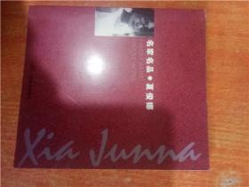 明信片 名家名品 夏俊娜 签名本 有散页 共21张