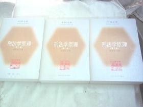刑法学原理(第一二三卷 全三册)