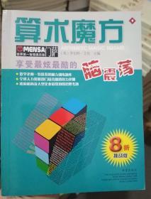 门萨Mensa算术魔方:享受最炫最酷的脑震荡