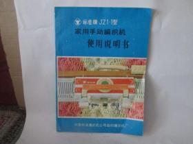 标准牌JZ1-1型家用手动编织机使用说明书
