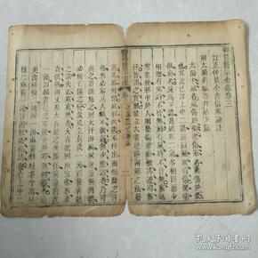 清中期木版古籍标本一页!
