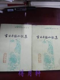 《古本平话小说集》(中国小说史料丛书)上下册全 人民文学出版社1984年一版一印