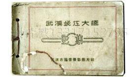 建国初期北京风光一套24张(带影集)83mm×62mm
