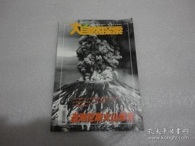 大自然探索2005年第1期【102】