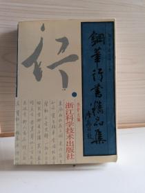 钢笔行书精品集   1991年