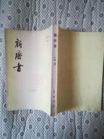 新唐书 第十六册