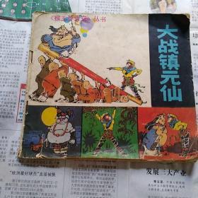 大战镇元仙