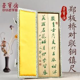 黄铜镇纸/郑板桥对联/荣宝斋出品/赠锦盒