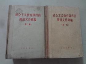社会主义教育课程的阅读文件汇编 (第一编 第二编) 1953-1958年配本    八品   精装