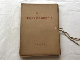 列宁 唯物主义和经验批判主义(1函7册 带函套 )大字本