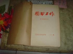 图书工作 1973年1-16期》合订本侧封有破损/油印本/收藏6