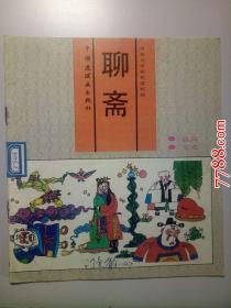 古典文学彩色连环画:聊斋(鸽异.王成) 中国连环画出版社1992年一版四印