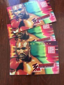 祝贺北京申奥成功·猜猜谁是拳坛新霸主有奖竞猜明信片三张