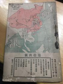 晚清政论期刊 新民丛报 第拾玖号 光绪二十八年十月出版 图是实物