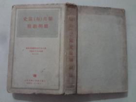 聊共(布)党史简明教程   1951年   八品   竖排   精装