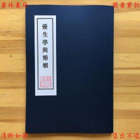 优生学与婚姻-WilliamJ.Robinson著 高方译-民国亚东图书馆刊本(复印本)