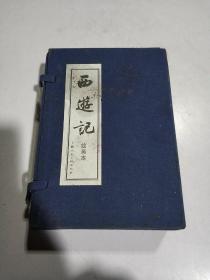 连环画 西游记 (绘画本全20册)全二十册