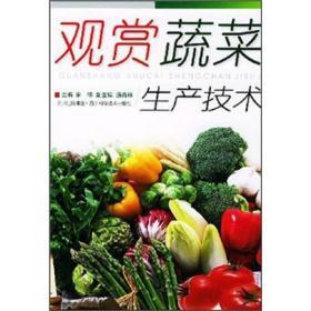观赏蔬菜生产技术
