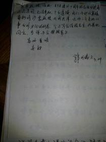 浙江大学教授 郭竹瑞 信札