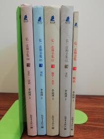 弘一法师全集(全4册,另附赠1册)