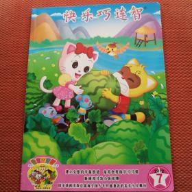 儿童时代丛书--快乐巧连智