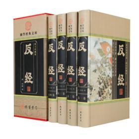 反经(全4册)(唐)赵蕤 线装书局