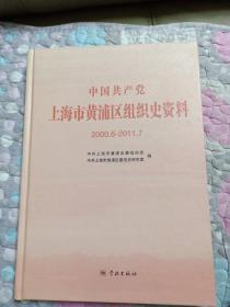 中国共产党上海市黄浦区组织史资料(2000.6-2011.7)